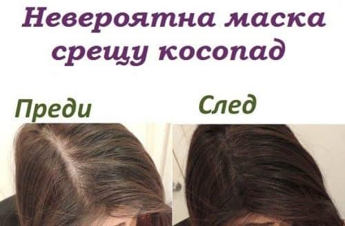 Домашни маски против косопад